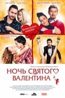 Смотреть фильм Ночь святого Валентина онлайн на Кинопод бесплатно