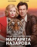 Смотреть фильм Маргарита Назарова онлайн на Кинопод бесплатно