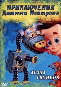 Смотреть Приключения Джимми Нейтрона, мальчика-гения онлайн на Кинопод бесплатно