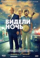 Смотреть фильм Видели ночь онлайн на Кинопод бесплатно