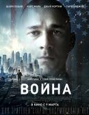 Смотреть фильм Война онлайн на Кинопод бесплатно