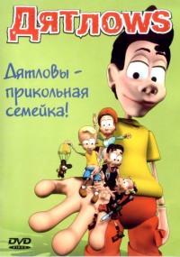 Смотреть Дятлоws онлайн на Кинопод бесплатно
