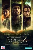 Смотреть фильм Затерянный город Z онлайн на Кинопод бесплатно