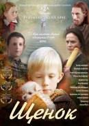 Смотреть фильм Щенок онлайн на Кинопод бесплатно