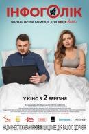 Смотреть фильм Инфоголик онлайн на Кинопод бесплатно