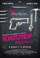 Смотреть фильм Киллер поневоле онлайн на Кинопод бесплатно