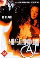 Смотреть фильм Александровский сад онлайн на Кинопод бесплатно