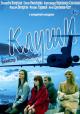 Смотреть фильм Клуши онлайн на Кинопод бесплатно