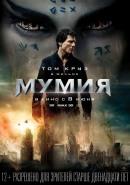 Смотреть фильм Мумия онлайн на Кинопод бесплатно