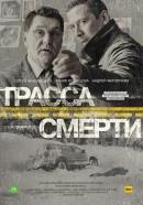 Смотреть фильм Трасса смерти онлайн на Кинопод бесплатно