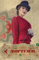 Смотреть фильм Торгсин онлайн на Кинопод бесплатно