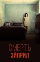 Смотреть фильм The Death of April онлайн на Кинопод бесплатно