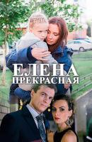 Смотреть фильм Елена Прекрасная онлайн на Кинопод бесплатно