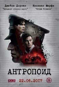 Смотреть Антропоид онлайн на Кинопод бесплатно