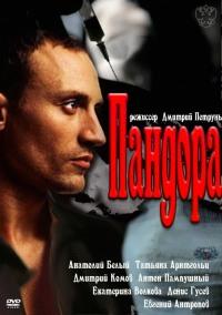 Смотреть Пандора онлайн на Кинопод бесплатно
