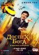 Смотреть фильм Доспехи бога: В поисках сокровищ онлайн на Кинопод бесплатно