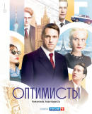 Смотреть фильм Оптимисты онлайн на Кинопод бесплатно
