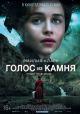 Смотреть фильм Голос из камня онлайн на Кинопод бесплатно