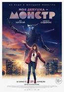 Смотреть фильм Моя девушка – монстр онлайн на Кинопод бесплатно