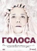 Смотреть фильм Голоса онлайн на Кинопод бесплатно