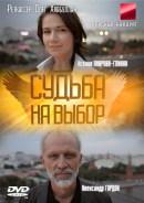 Смотреть фильм Судьба на выбор онлайн на Кинопод бесплатно