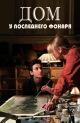 Смотреть фильм Дом у последнего фонаря онлайн на Кинопод бесплатно