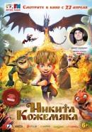 Смотреть фильм Никита Кожемяка онлайн на Кинопод бесплатно