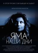 Смотреть фильм Яма. Наши дни онлайн на Кинопод бесплатно
