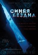Смотреть фильм Синяя бездна онлайн на Кинопод бесплатно