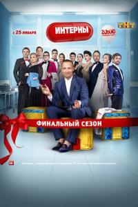 Смотреть Интерны онлайн на Кинопод бесплатно