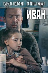 Смотреть Иван онлайн на Кинопод бесплатно