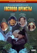 Смотреть фильм Господа артисты онлайн на Кинопод бесплатно