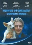 Смотреть фильм Щен из созвездия «Гончих псов» онлайн на Кинопод бесплатно