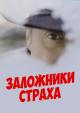 Смотреть фильм Заложники страха онлайн на Кинопод бесплатно