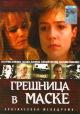 Смотреть фильм Грешница в маске онлайн на Кинопод бесплатно