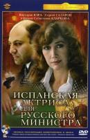 Смотреть фильм Испанская актриса для русского министра онлайн на Кинопод бесплатно