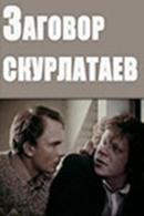 Смотреть фильм Заговор скурлатаев онлайн на Кинопод бесплатно
