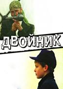 Смотреть фильм Двойник онлайн на Кинопод бесплатно