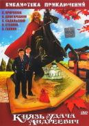 Смотреть фильм Князь Удача Андреевич онлайн на Кинопод бесплатно