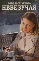 Смотреть фильм Невезучая онлайн на Кинопод бесплатно