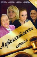 Смотреть фильм Адвокатессы онлайн на Кинопод бесплатно