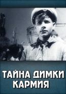 Смотреть фильм Тайна Димки Кармия онлайн на Кинопод бесплатно