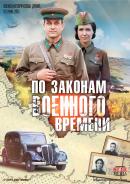 Смотреть фильм По законам военного времени онлайн на Кинопод бесплатно