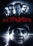 Смотреть фильм Экстрадиция онлайн на Кинопод бесплатно