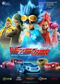 Смотреть Лига WatchCar. Битвы чемпионов онлайн на Кинопод бесплатно