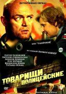 Смотреть фильм Товарищи полицейские онлайн на Кинопод бесплатно