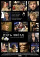 Смотреть фильм Пять звёзд онлайн на Кинопод бесплатно