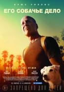 Смотреть фильм Его собачье дело онлайн на Кинопод бесплатно