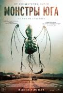 Смотреть фильм Монстры Юга онлайн на Кинопод бесплатно