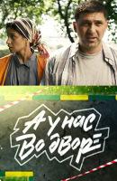 Смотреть фильм А у нас во дворе онлайн на Кинопод бесплатно
